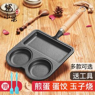 铸铁锅煎牛排锅三合一家用煎蛋锅平底锅不粘锅早餐锅煎锅 锅小酱
