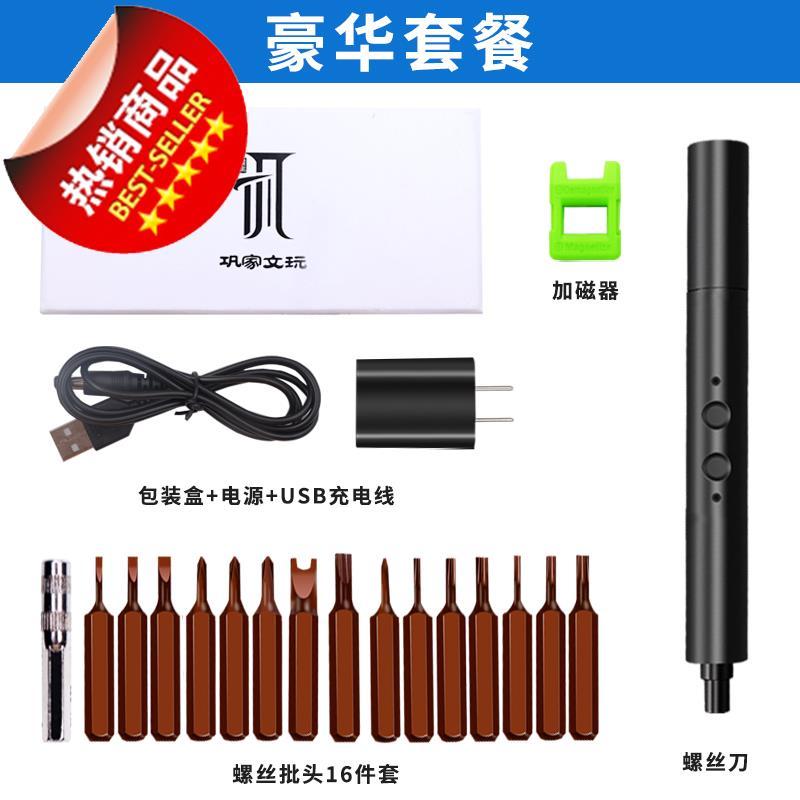 充电式电动起子 微型你螺丝批螺丝刀工t具套装 数码维修拆机工具