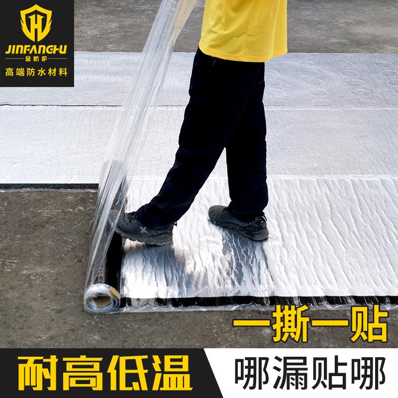 屋顶防水补漏材料强力防水胶带贴纸自粘沥青卷材楼房顶堵漏王涂料