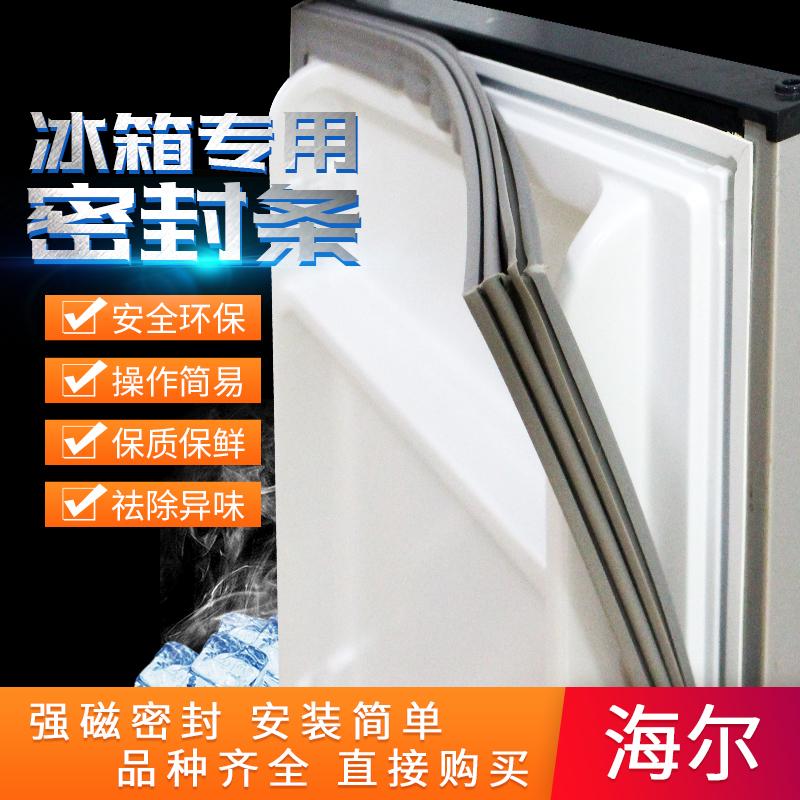 海尔冰箱BCD215K 168K/A 188K/A 196T 208K/A 186K/A 216封条通用,可领取元淘宝优惠券