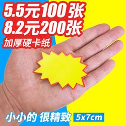 【第二件半价】迷你号爆炸贴超小号空白POP广告纸手机饰品商品价格标签小物件标价牌标签纸价签特价促销牌