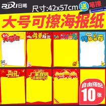 可擦大号海报可擦写A2广告纸POP超市服装店手写特价促销价格展示牌药店活动手绘纸新款创意网红双面空白黄纸