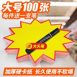 日晞爆炸贴大号POP广告纸超市药店价格牌惊爆价爆炸花标价牌签空白促销贴纸卡特价牌新款网红创意手写