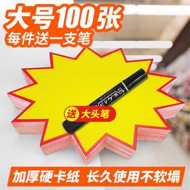 日晞爆炸贴大号POP广告纸超市药店价格牌惊爆价爆炸花标价牌签空白促销贴纸卡特价牌新款网红创意手写图片