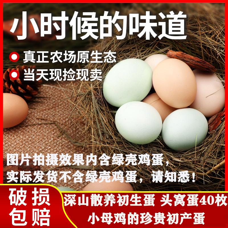 40枚初生蛋开窝蛋土鸡蛋农家散养新鲜柴鸡蛋笨鸡蛋初产蛋头窝蛋