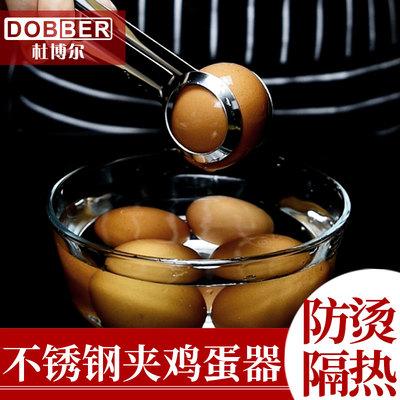 杜博尔 不锈钢夹蛋器鸡蛋夹 防烫茶叶蛋隔热夹 鸡蛋鸭蛋烘焙工具
