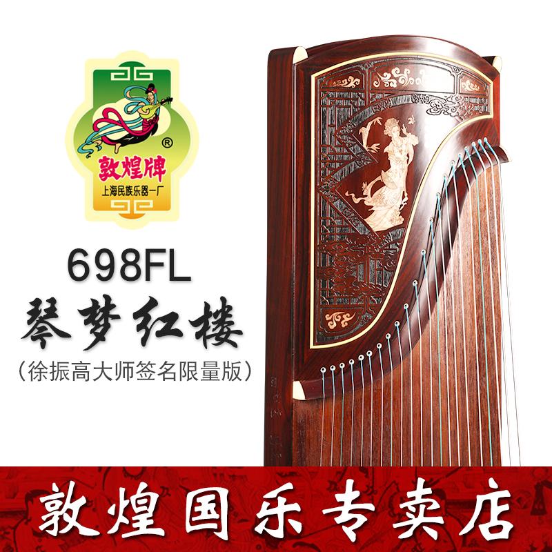 古筝琴敦煌旗舰店正品小便携式初学者 入门专业698FL上海乐器官网