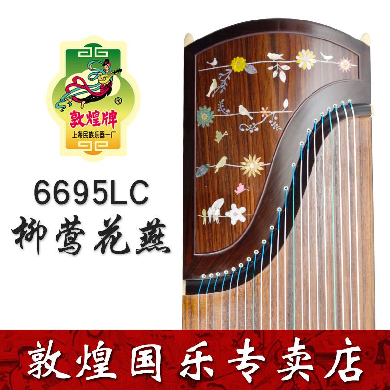 敦煌古筝琴初学者入门旗舰店正品6695lc儿童上海民族乐器一厂官网