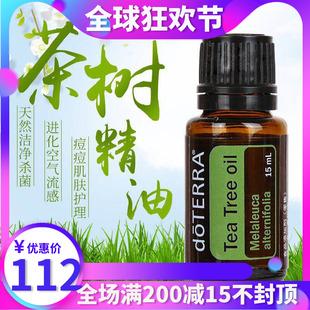正品doTERRA多特瑞茶树单方精油15ml调理青春期肌肤官网正品