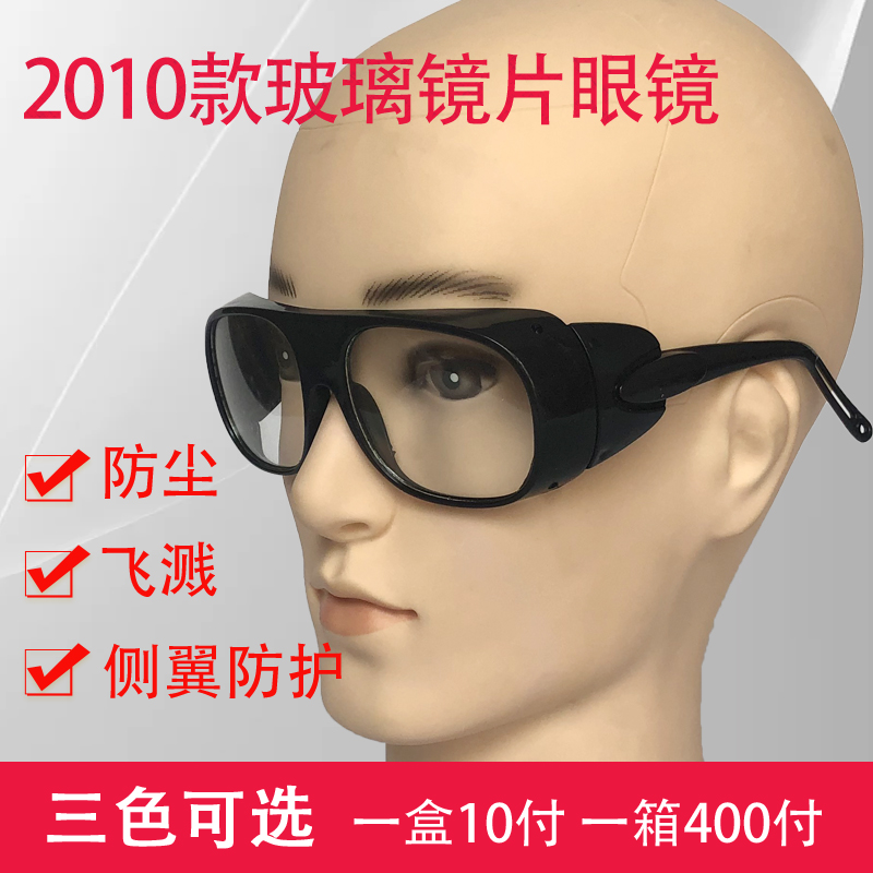 Labor protection glasses electric welding welding glass lens dust proof, wind proof, impact proof, splash proof polishing transparent glasses
