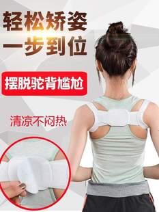 托背男女解决驼背同款调整矫姿带沱背防驼背矫正器女隐形内穿改正