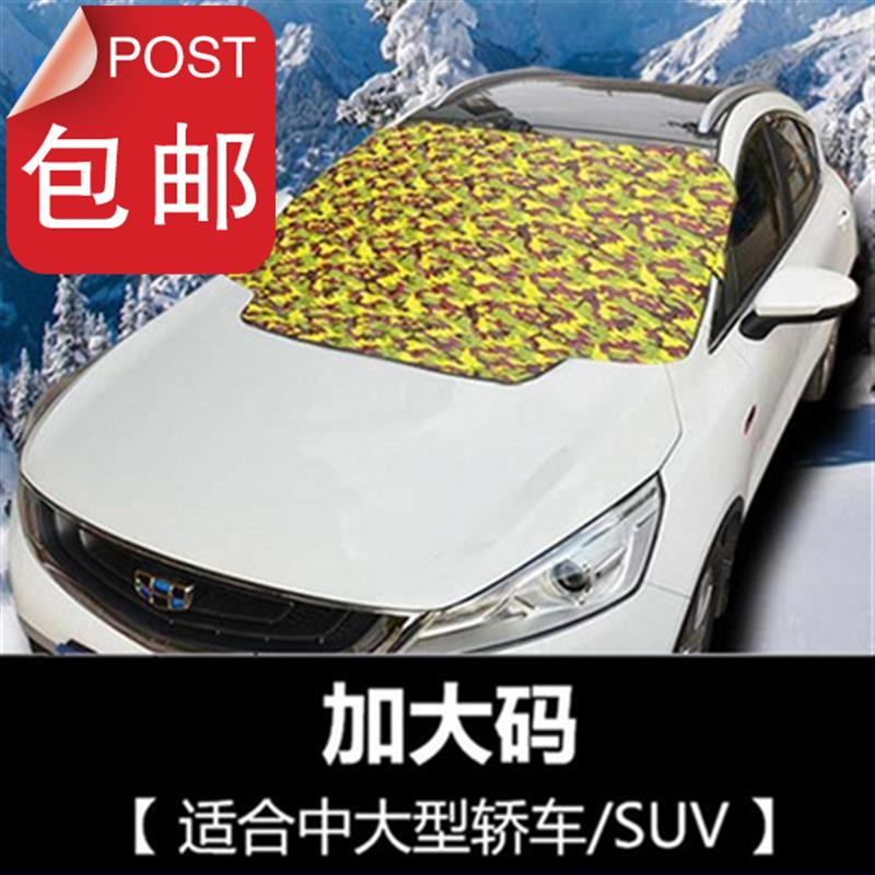 L magnet heat insulation board fixed, water proof and non sliding, automobile heat insulation sunshade block external 8 single layer snow frost cover