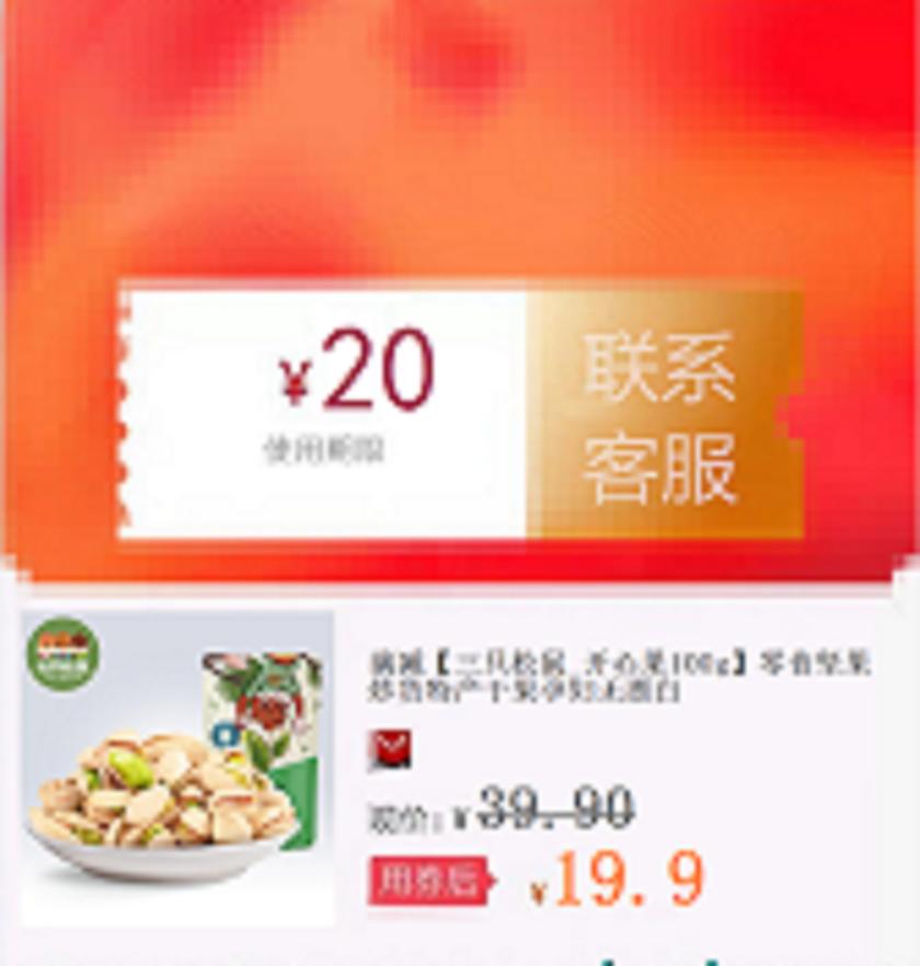 满减【三只松鼠_开心果100g】零食坚果炒货特产干果孕妇无漂白热销0件限时抢购
