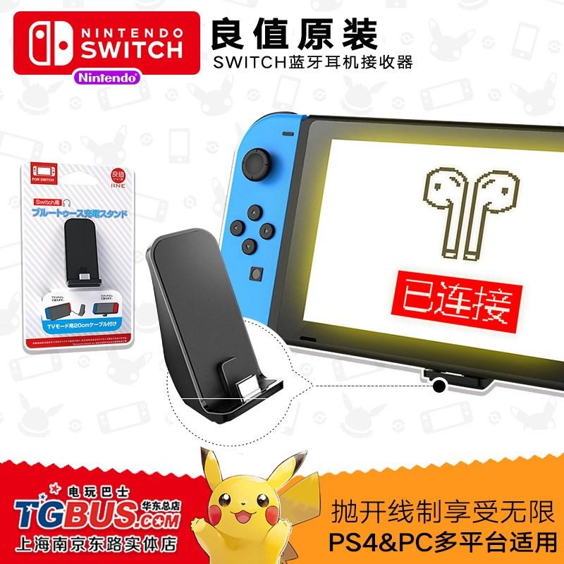 【电玩巴士】良值 任天堂switch ns配件 ns主机蓝牙耳机接收器