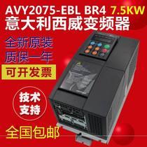 变频器avy2075-ebl br4 7.5kw意大利同步kbl-ac4-o 0全新原装