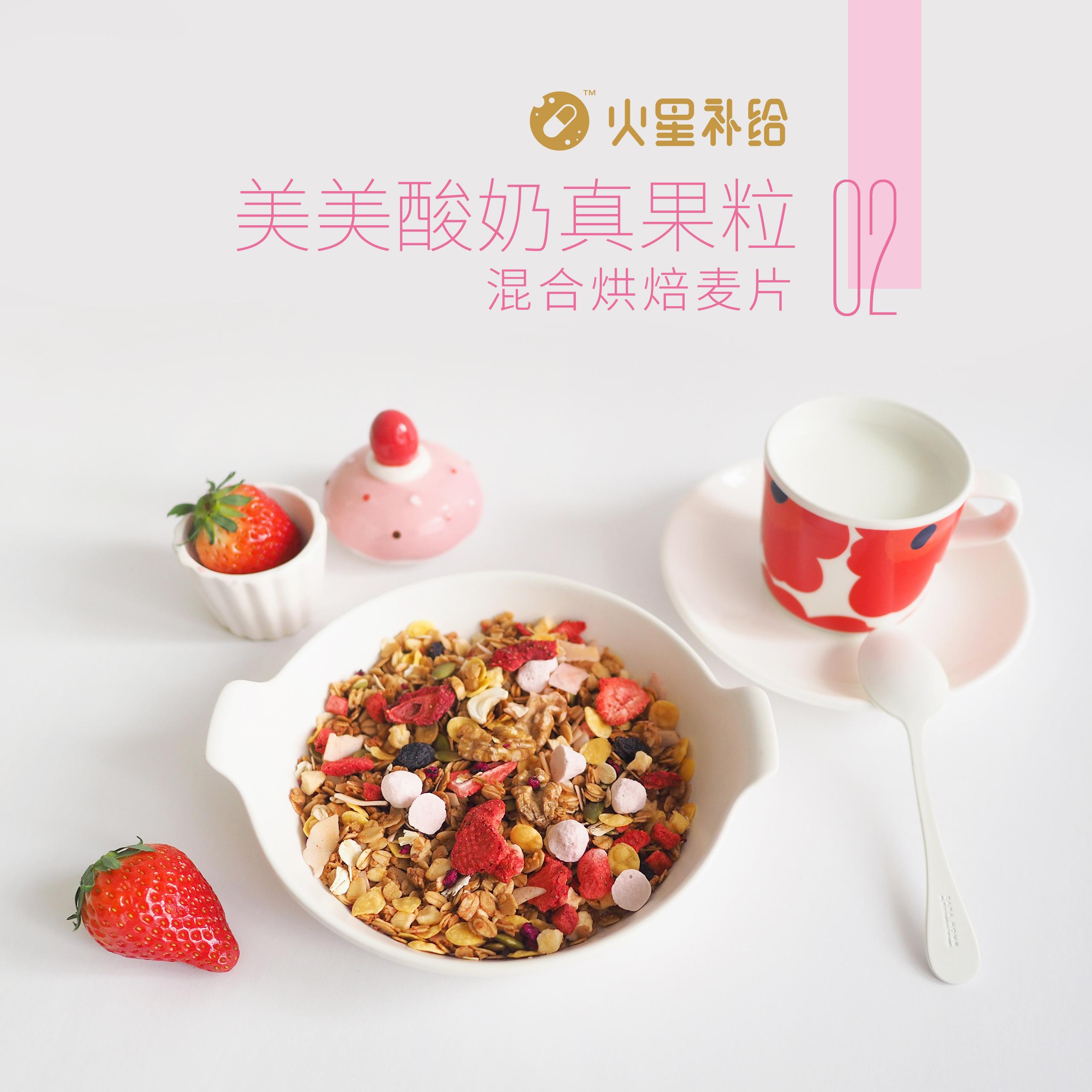 手慢无火星补给 酸奶水果麦片 代餐养胃早餐营养饱腹 健身美味食品