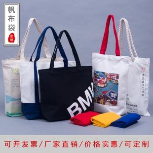 帆布袋定做logo棉布袋培训班布袋子环保袋手提袋拉链款 帆布包定制