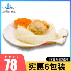 超大粉丝扇贝 蒜蓉蒸海鲜水产包邮烧烤批发鲜活即食冻新鲜6只装肉