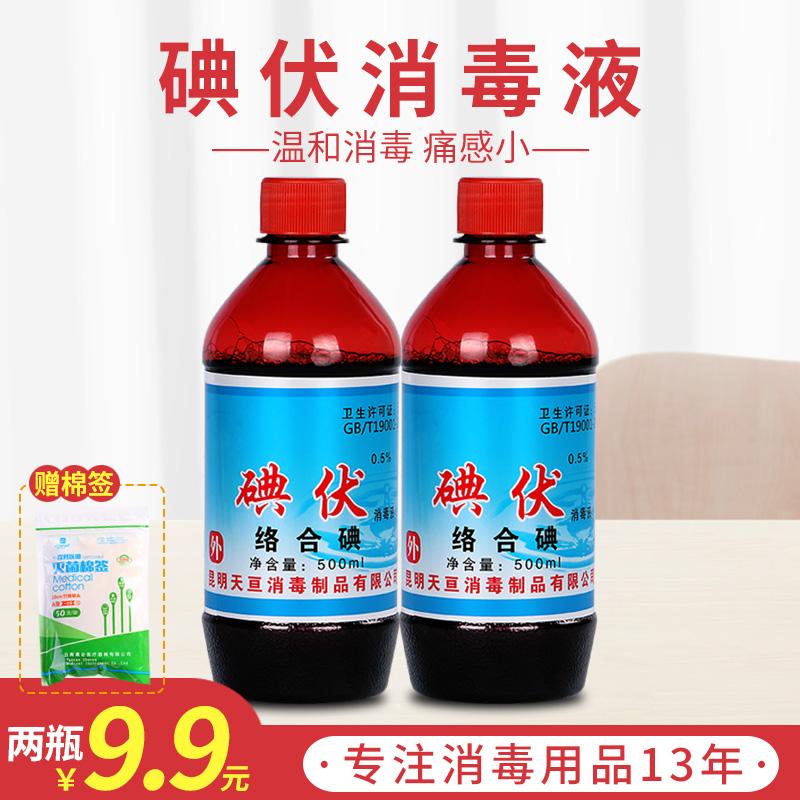 碘伏消毒液500ml碘酊皮肤伤口妇科