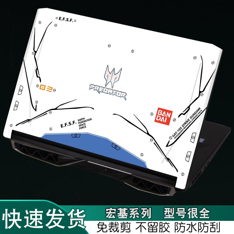 宏基Acer掠夺者Helios500系列PH517-51外壳61炫彩Predator刀锋贴纸PT515笔记本300战斧315机身52电脑保护贴膜