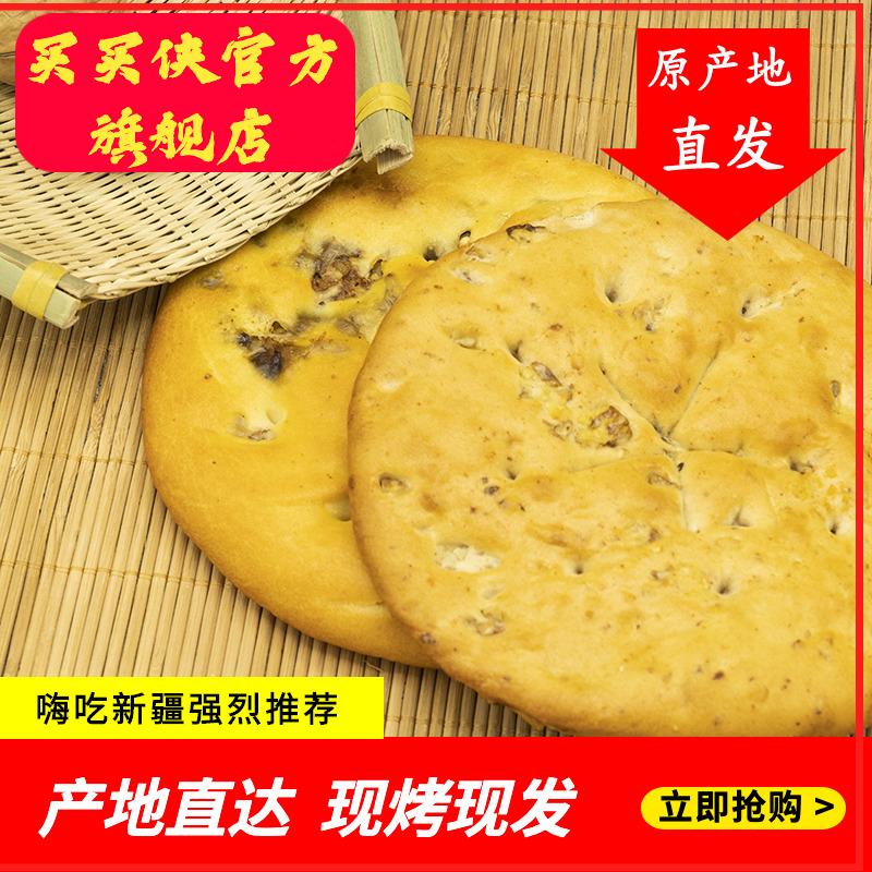 【买买侠葡萄干馕】西域烤馕 新疆馕特产特色囊营养美食馕饼 包邮