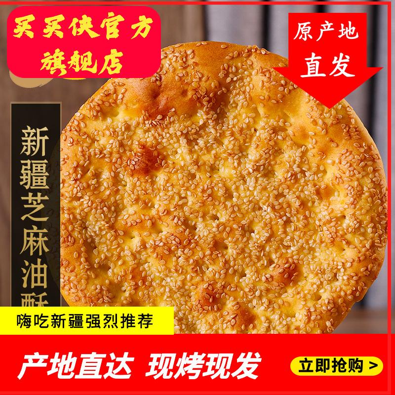 【买买侠芝麻油馕】西域烤馕 新疆馕特产特色囊营养美食馕饼 包邮