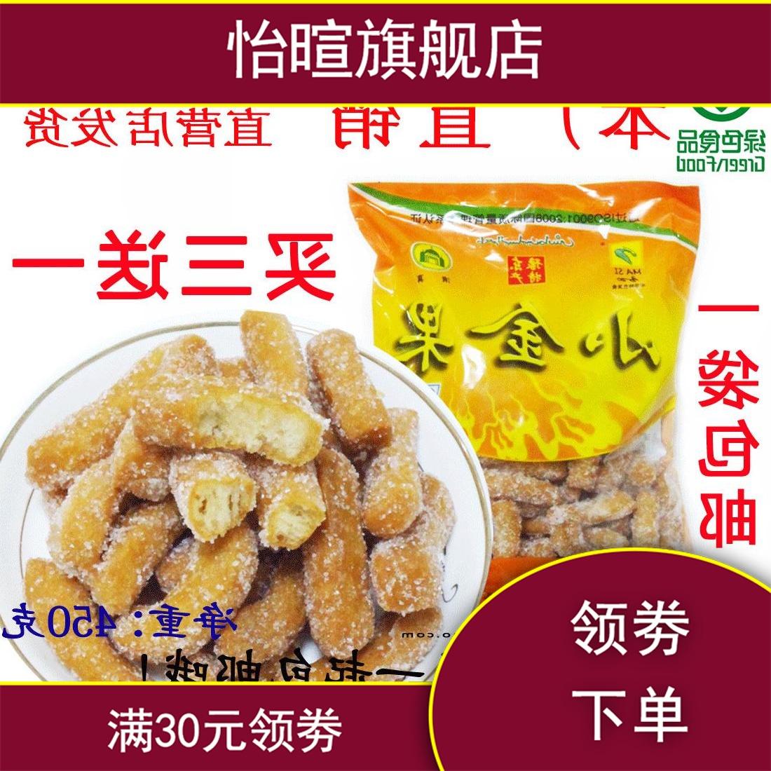 新款 包邮河南特产果品果子传统糕点江米条小金果450g包装天津江