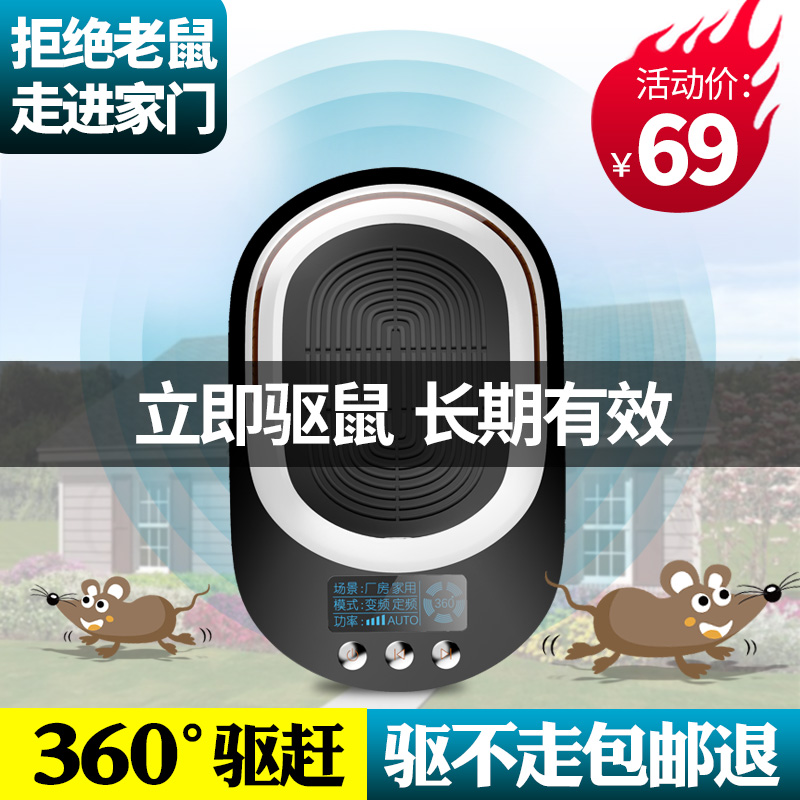 Mouse artifact, rat cage, electric cat, medicine, indoor ultrasonic wave to drive away rats and kill rats