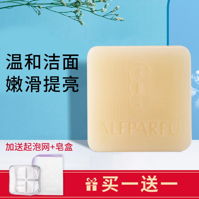 ALFPARFU/愛帕芙山羊奶手工皂洗臉皂潔面精油皂補水亮膚沐浴