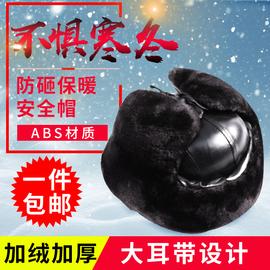 棉安全帽冬季加厚防寒保暖国标劳保电力ABS施工地防砸加绒棉帽子图片