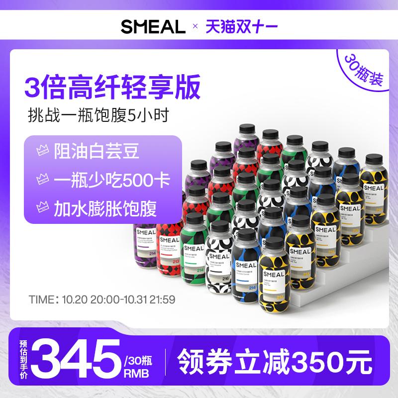 【双11嗨购】SmealNOTO代餐奶昔高纤维代餐粉代餐饱腹冲饮30瓶装