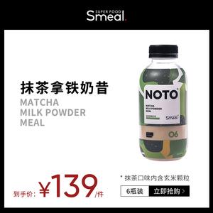 SmealNOTO膳食纤维低食品营养脂饱腹代餐奶茶 抹茶拿铁奶昔 6瓶装