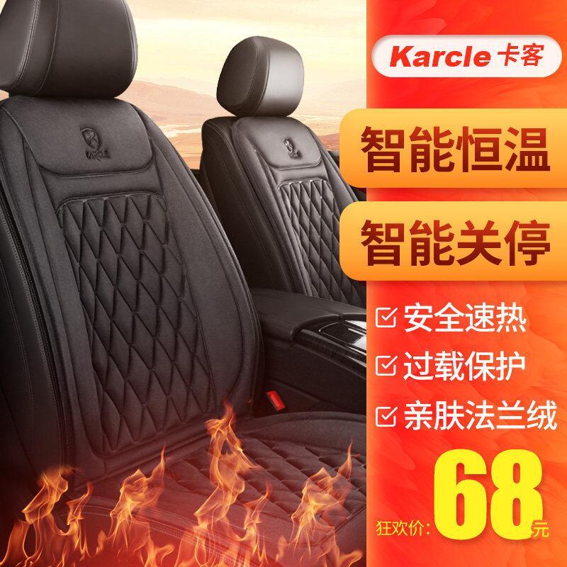 卡客加热冬季车载电加热短毛绒座椅满60元可用30元优惠券