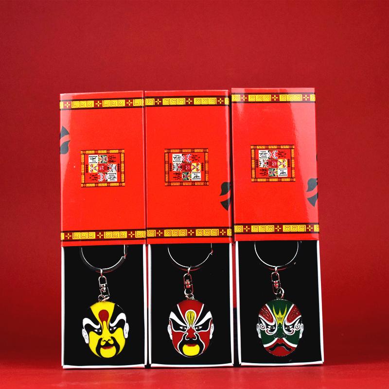 中国风北京特色传统小礼品京剧脸谱钥匙链外事出国纪念品送外国人
