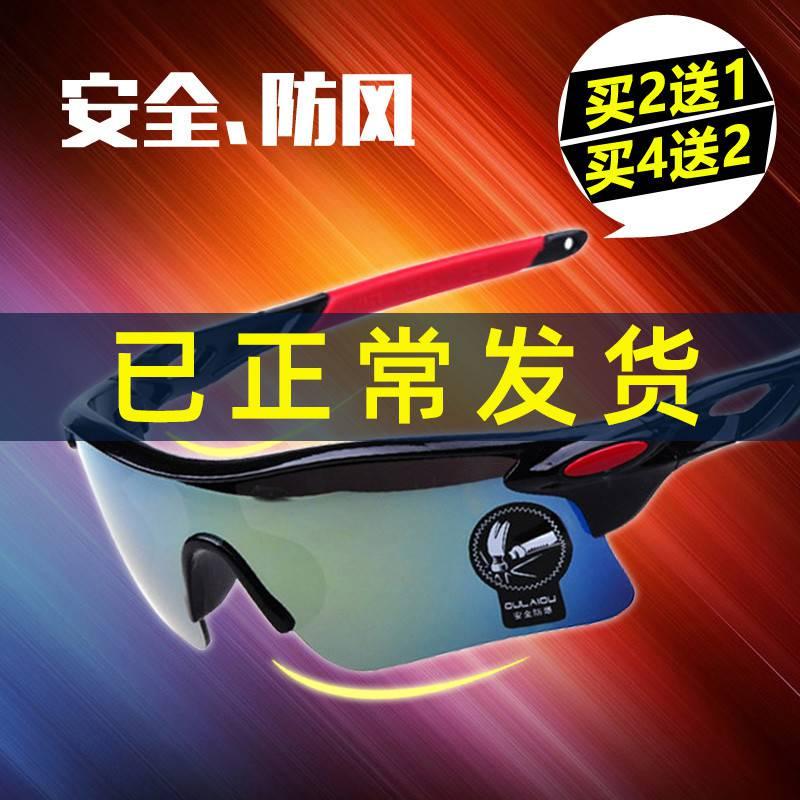 户外太阳镜运动跑酷男女骑行眼镜骑车自行车摩托车眼镜防风沙眼睛