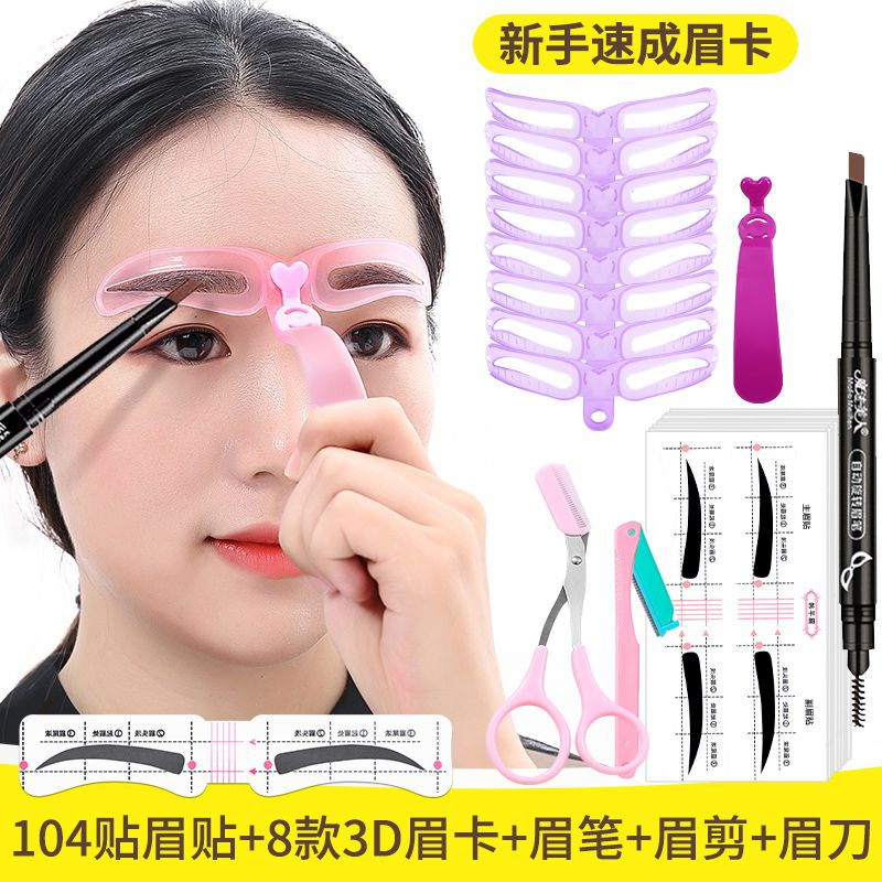 Eyebrow stickers, thrush artifact, female eyebrow card, eyebrow stickers, beginners complete set of eyebrow pencil, eyebrow trimmer, lazy eyebrow drawing assistant
