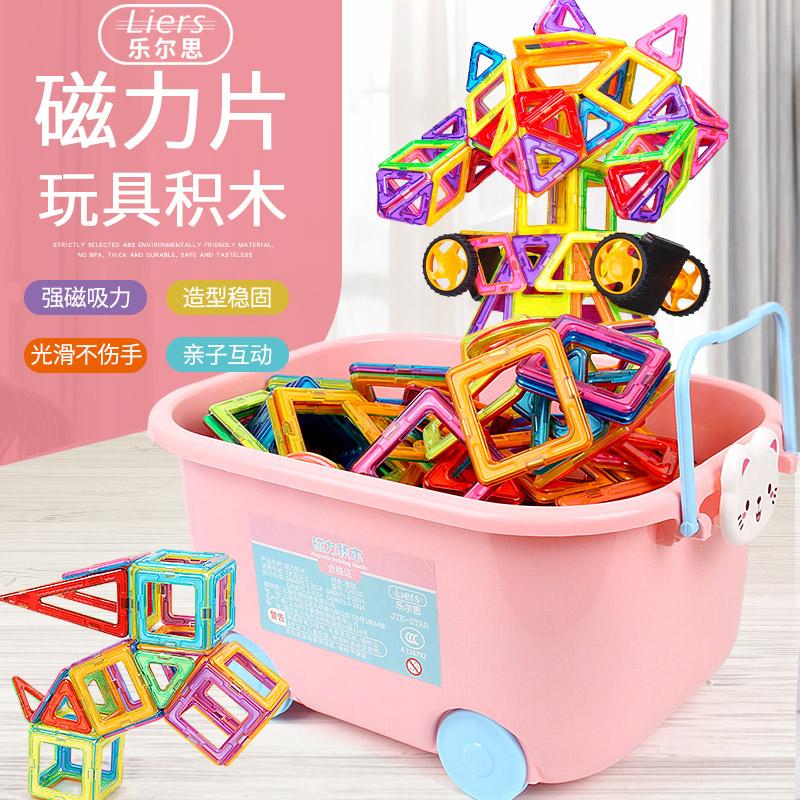 磁力片儿童益智玩具积木百变拼装建构拼图3智力开发6岁男孩女宝宝,可领取3元天猫优惠券