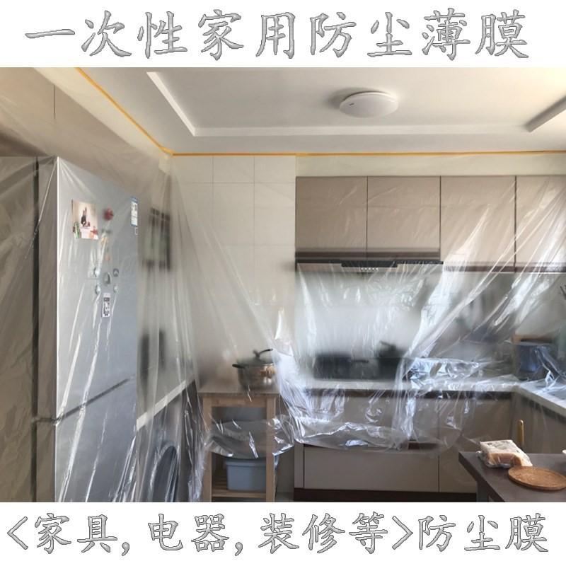 膜盖薄膜家电加厚刷墙除保护防尘全盖大扫膜家庭防潮家俱装修遮挡