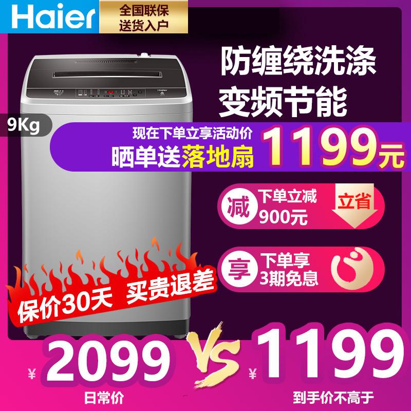 BM1269XQB90公斤波轮家用静音大神童变频9海尔全自动洗衣机Haier