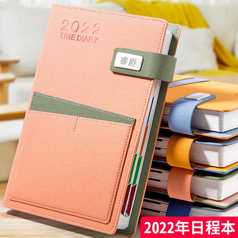 2022年365天每日一页时间日程本