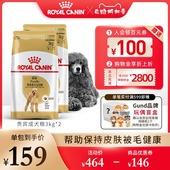 皇家狗粮贵宾成犬专用粮PD30/3KG/500G*3泰迪美毛中小型犬成犬粮