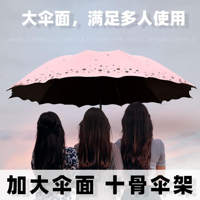 晴雨伞折叠女两用太阳伞黑胶防晒防紫外线大号双人大伞大码遮阳伞(用3元券)