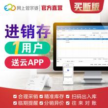|买断版1用户| 管家婆进销存系统软件仓库进出货库存财务记账软件