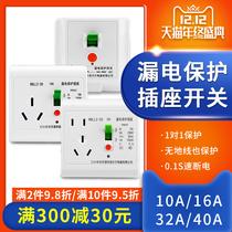 漏电保护插座86型1016A热水器23P匹空调漏电保护器开关3240A