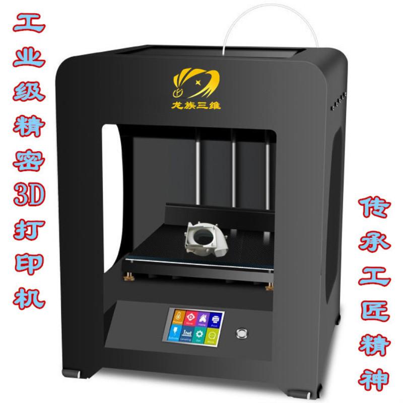 飞毽3D打印机 高精度FDM工业级 三D打印机企业学校教学家用打印机