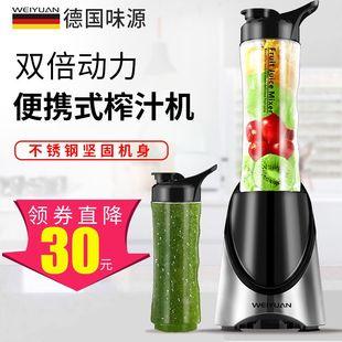 味源榨汁机家用水果小型多功能便携式迷你窄扎汁机电动果汁榨汁杯