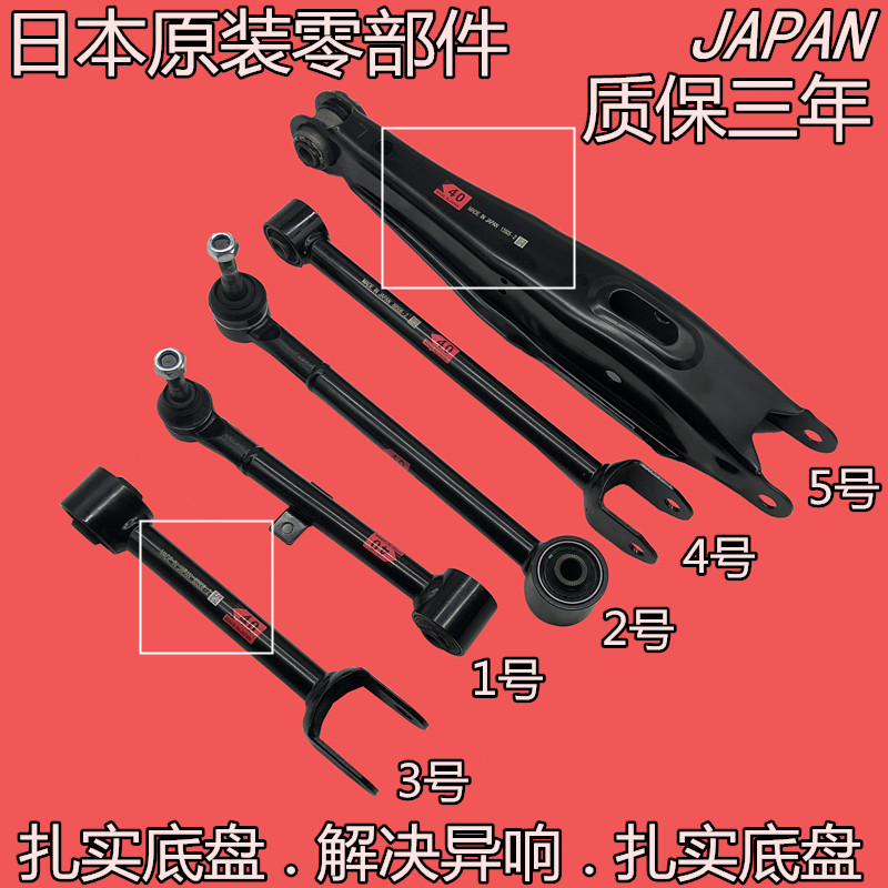 Suitable for Ruizhi 12 generation 13 generation crown rear tie rod rear axle tie rod rear axle tie rod ball joint rear swing arm suspension