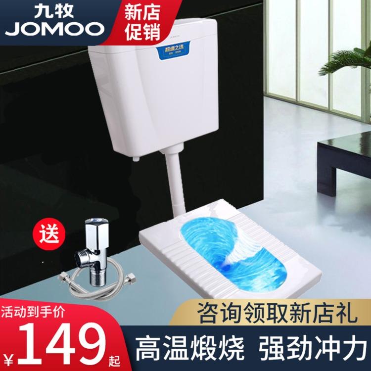 九牧衛浴正品家用衛生間沖水箱蹲便器配件雙按鍵廁所節能蹲坑水箱