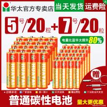 华太五号电池7号普通碳性玩具电池1.5V电视空调遥控器体重秤儿童挂图闹钟表鼠标话筒干电池5号R6S批发七号AAA