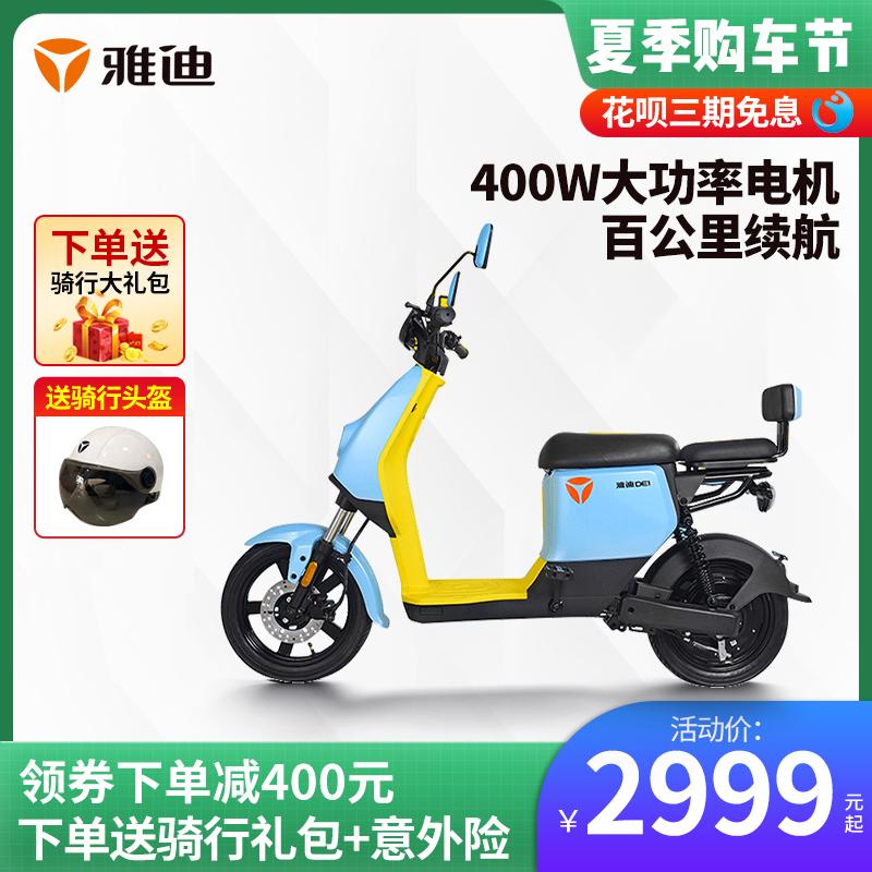 雅迪24a锂电新国标de1电动自行车